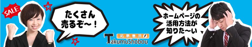 起業や経営を応援するホームページ作成|広島Web制作-拓夢書房